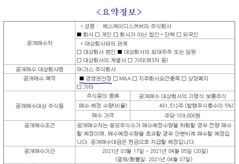 SK디스커버리 공개매수공시