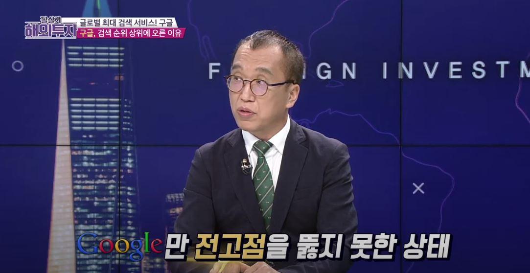 SBS CNBC 필살기-해외투자 '구글'편