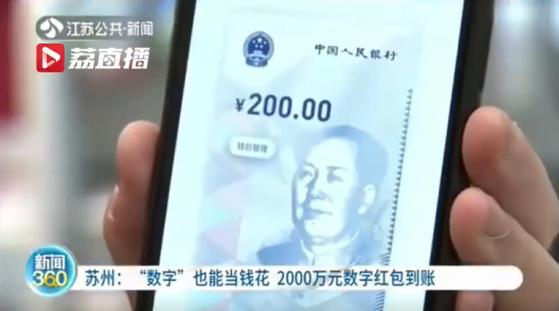 中 쑤저우, 디지털 위안화 실험 중…선전시와 다른 점은?