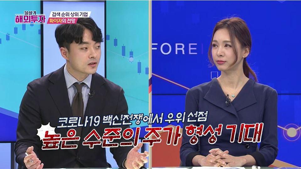 SBS CNBC 필살기-해외투자 '화이자'편
