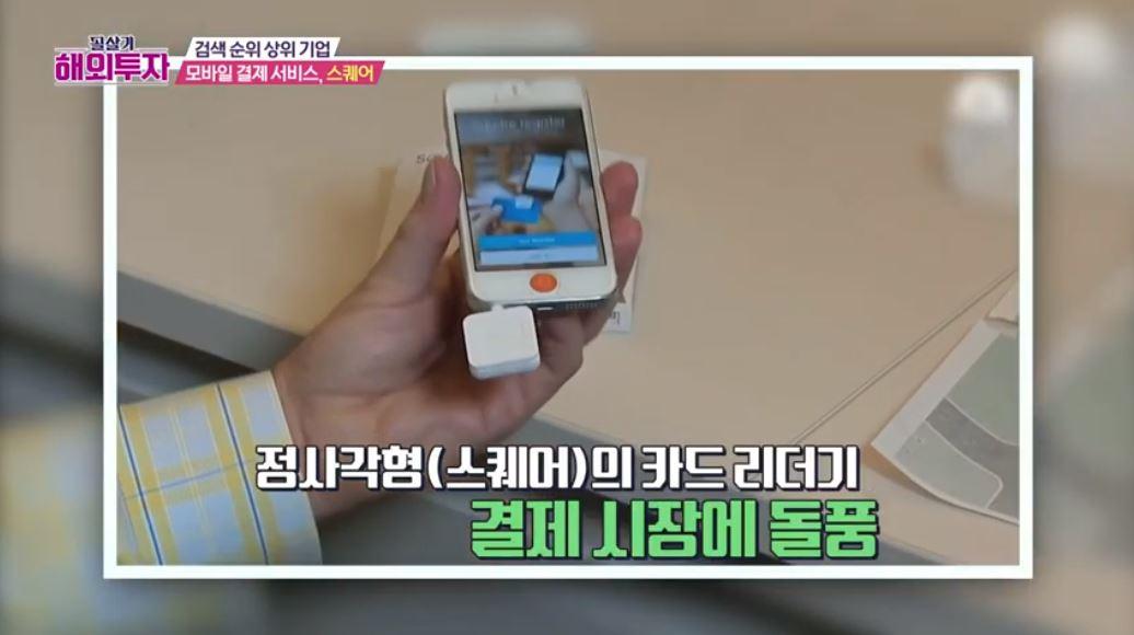 SBS CNBC 필살기-해외투자 '스퀘어'편