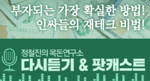 SBS Love FM(103.5 MHZ) 정철진의 『목돈연구소』 인베스팅닷컴 「원자재랩」